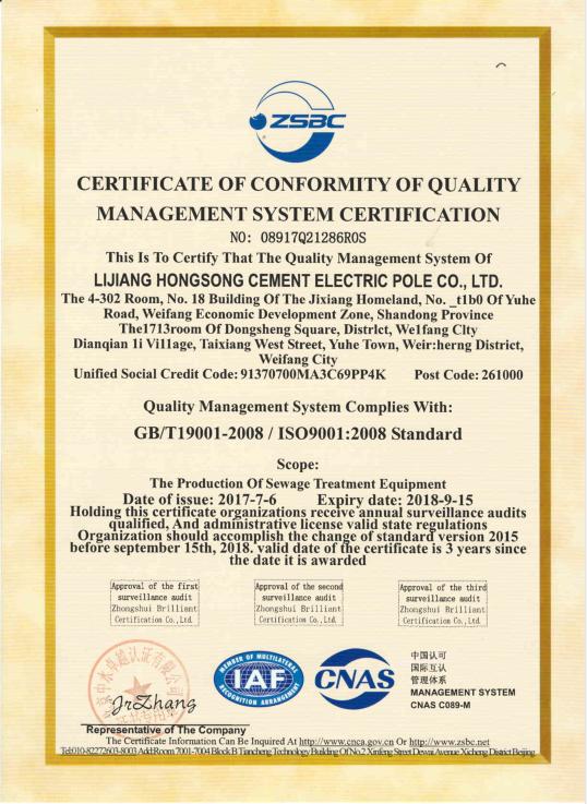 质量管理体系证书2